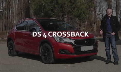 Тест-драйв DS 4 Crossback