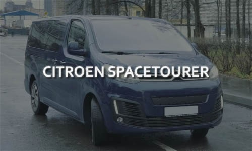 Тест-драйв Citroen SpaceTourer