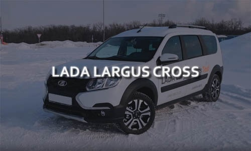Тест-драйв LADA Largus Cross